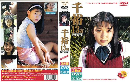 浅川千裕, 中村さやか | 千裕 13歳 | DVD