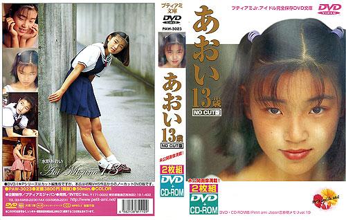 水野あおい   あおい 13歳   DVD