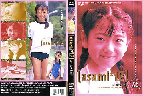 阿川麻美 | asami 12 | DVD