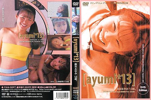 雨宮あゆみ, 石坂麻理子 | ayumi 13 | DVD