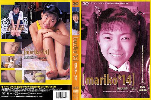 沢田真理子 | mariko 14 | DVD