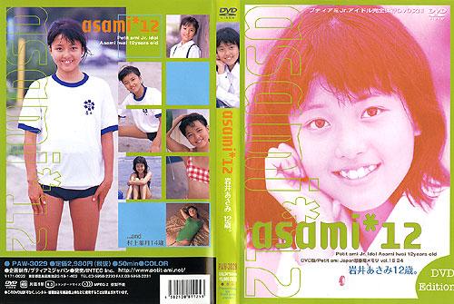 岩井あさみ, 村上葉月   asami 12   DVD