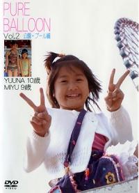 miyu, yuuna | PURE BALLOON Vol.2 | DVD
