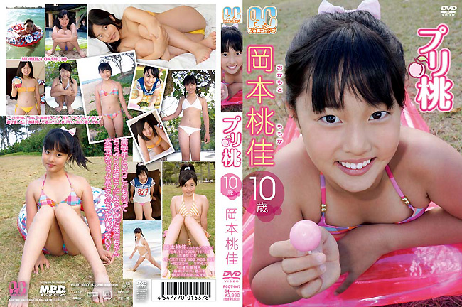 岡本桃佳 | プリ桃 | DVD