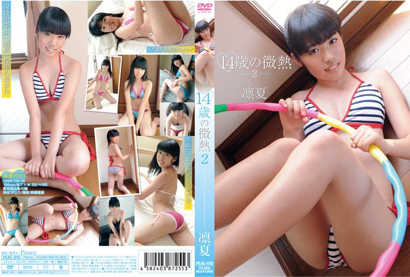 凛夏 | 14歳の微熱 2 | DVD