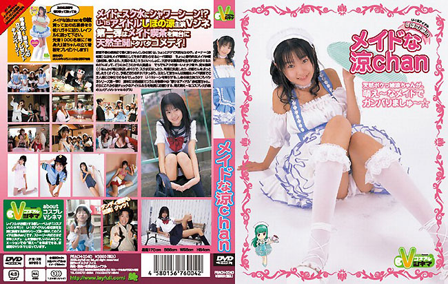 しほの涼   メイドな涼chan   DVD