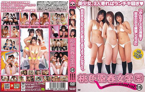 有岡ゆい, 藤澤まお, 藤阪あき | 桃色聖春女学園 18 | DVD