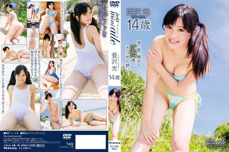 亜沢光 | petit mini aile 4 | DVD