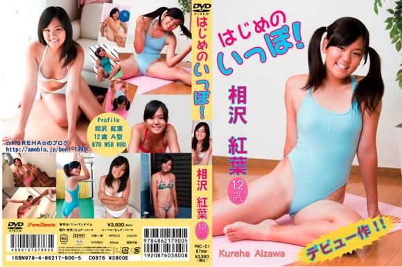相沢紅葉 | はじめのいっぽ! | DVD