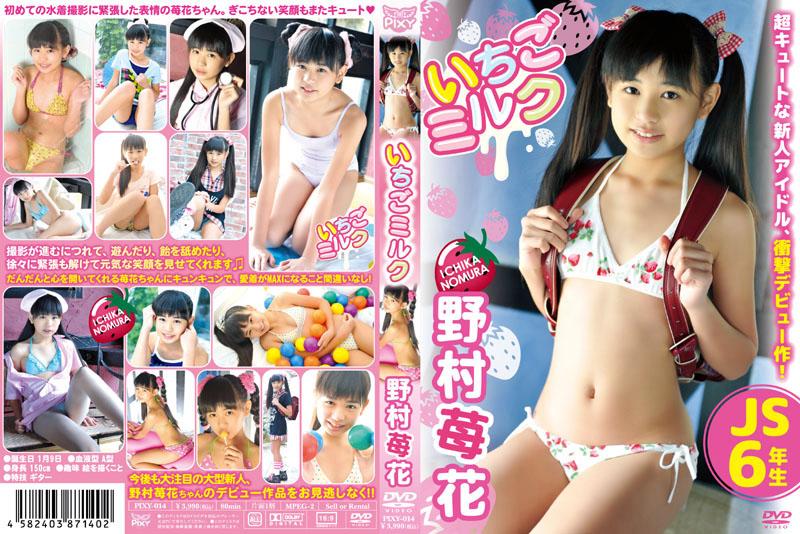 野村苺花 | いちごミルク | DVD