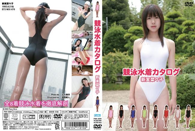 新実菜々子 | 競泳水着カタログ | DVD
