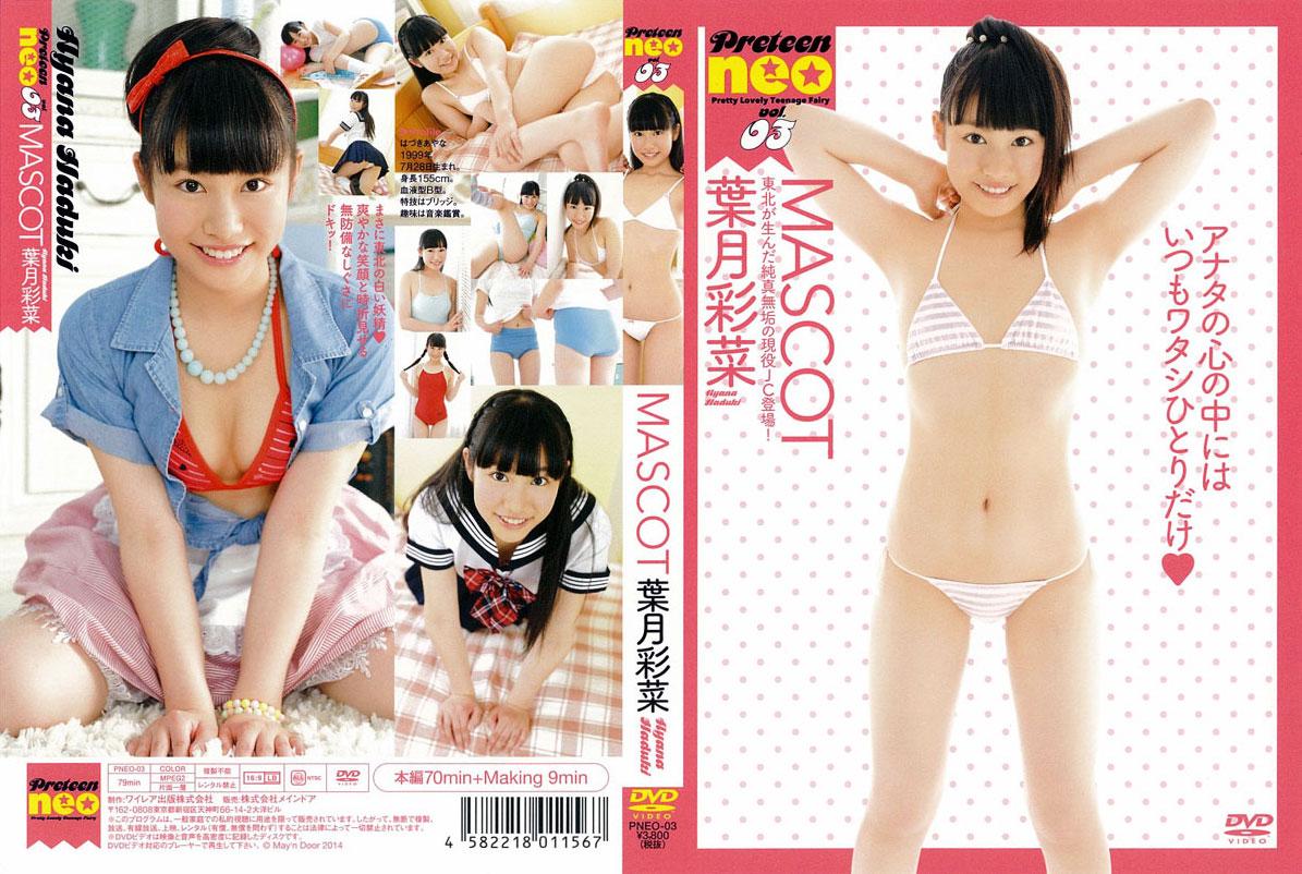 葉月彩菜 | MASCOT | DVD