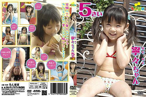 寧々 | 寧々 5歳 | DVD