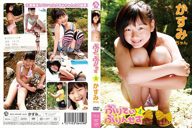 かすみ | ぷりてぃーぷりんせす Vol.1 | DVD