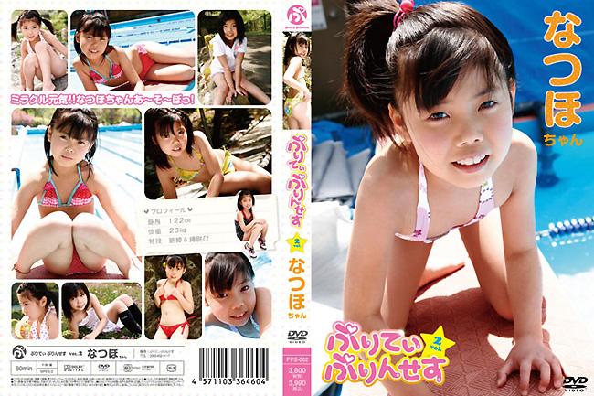なつほ | ぷりてぃーぷりんせす Vol.2 | DVD