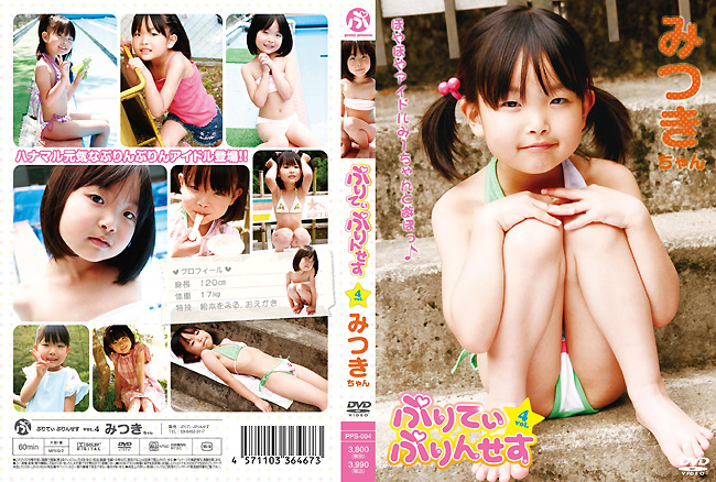 みつき | ぷりてぃーぷりんせす Vol.4 | DVD