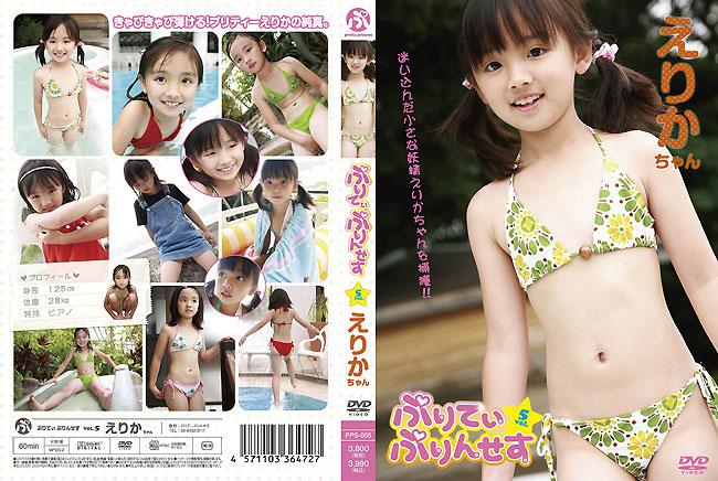 えりか | ぷりてぃーぷりんせす Vol.5 | DVD