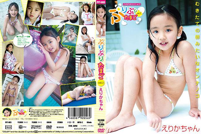 えりか | ぷりぷりたまご vol.3 | DVD