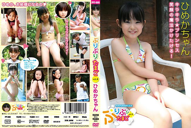 ひめか | ぷりぷりたまご vol.8 | DVD