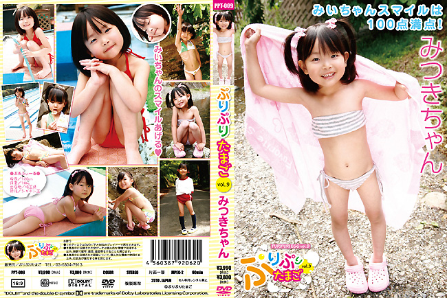 みつき | ぷりぷりたまご vol.9 | DVD