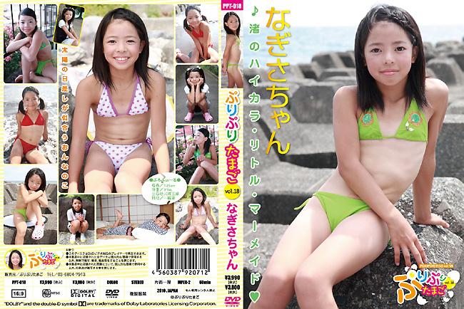 なぎさ | ぷりぷりたまご vol.18 | DVD