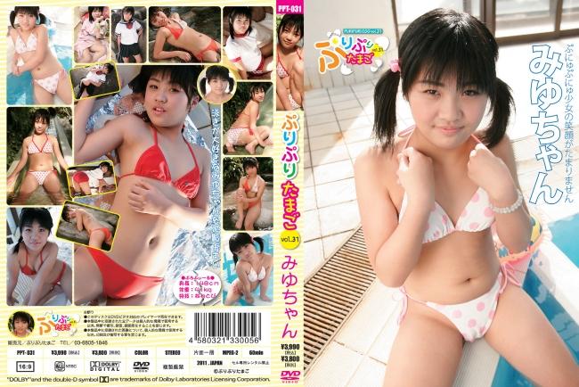 みゆ | ぷりぷりたまご vol.31 | DVD