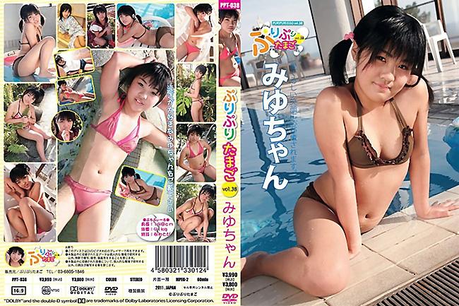 みゆ | ぷりぷりたまご vol.38 | DVD