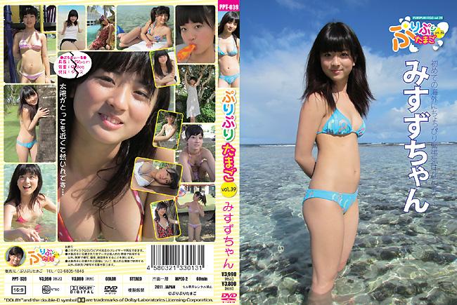 みすず   ぷりぷりたまご vol.39   DVD