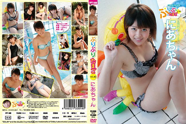 にあ | ぷりぷりたまご vol.40 | DVD