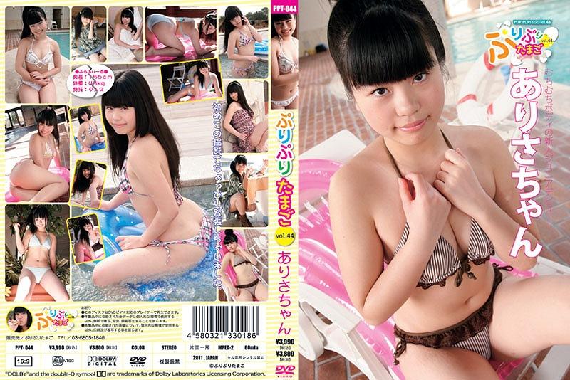 ありさ | ぷりぷりたまご vol.44 | DVD
