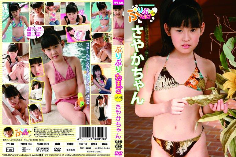 さやか | ぷりぷりたまご vol.45 | DVD