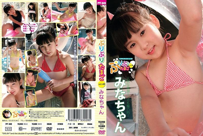 みな | ぷりぷりたまご vol.49 | DVD