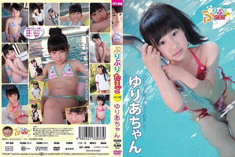 ゆりあ   ぷりぷりたまご vol.50   DVD