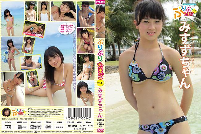 みすず   ぷりぷりたまご vol.51   DVD