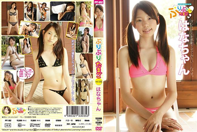 はな | ぷりぷりたまご vol.52 | DVD