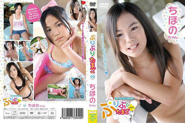ちほの | ぷりぷりたまご vol.60 | DVD