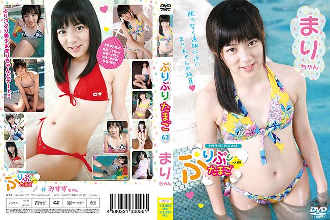 まり | ぷりぷりたまご vol.63 | DVD