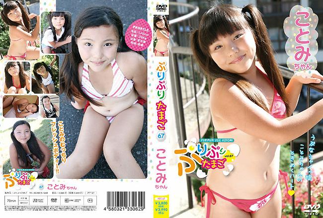 ことみ   ぷりぷりたまご vol.67   DVD