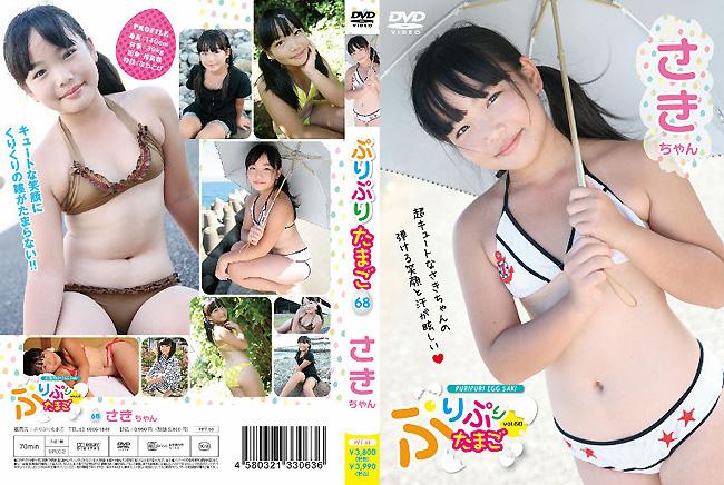 さき | ぷりぷりたまご vol.68 | DVD