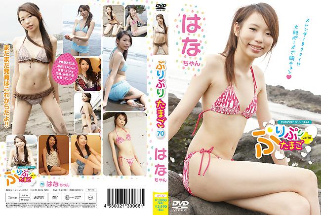 はな | ぷりぷりたまご vol.70 | DVD