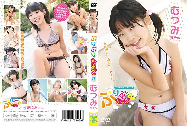 むつみ | ぷりぷりたまご vol.71 | DVD