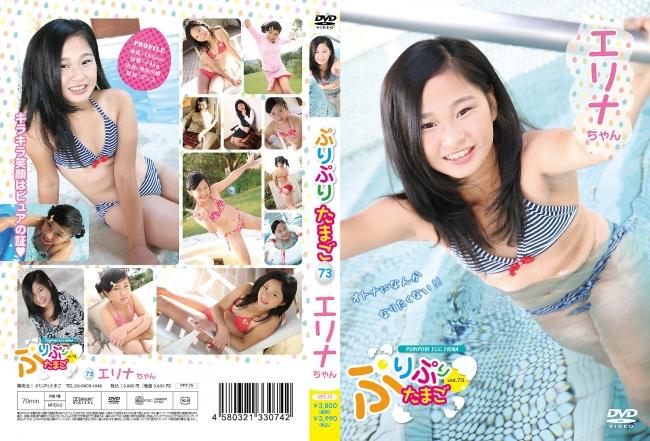 エリナ | ぷりぷりたまご vol.73 | DVD