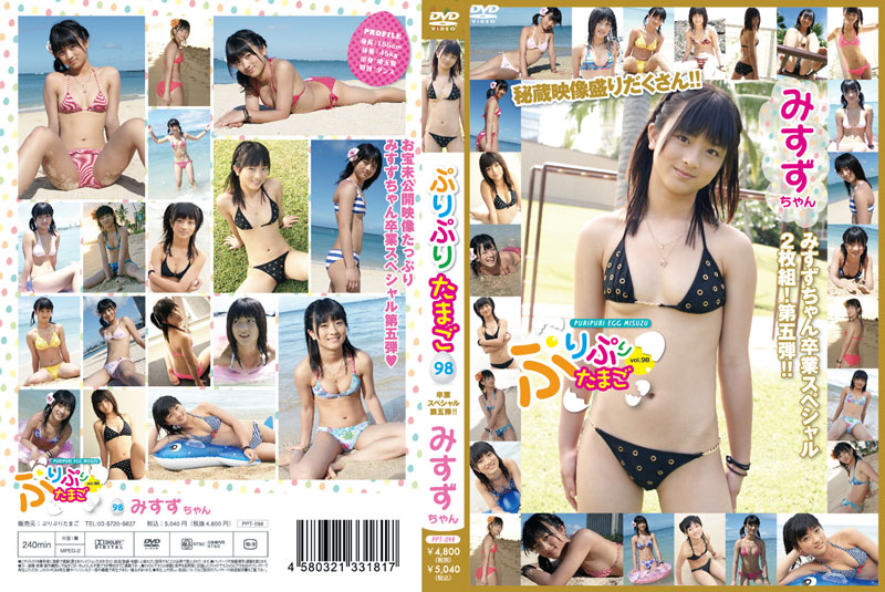みすず | ぷりぷりたまご vol.98 | DVD