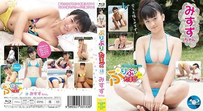 みすず | ぷりぷりたまごブルーレイ vol.13 | Blu-ray