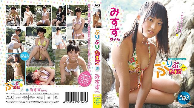 みすず   ぷりぷりたまごブルーレイ vol.15   Blu-ray
