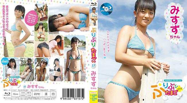 みすず   ぷりぷりたまごブルーレイ vol.17   Blu-ray