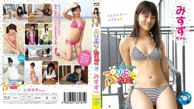 みすず | ぷりぷりたまごブルーレイ vol.18 | Blu-ray