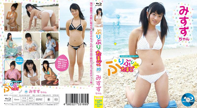 みすず | ぷりぷりたまごブルーレイ vol.20 | Blu-ray