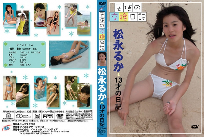 松永るか | 13才の日記 | DVD