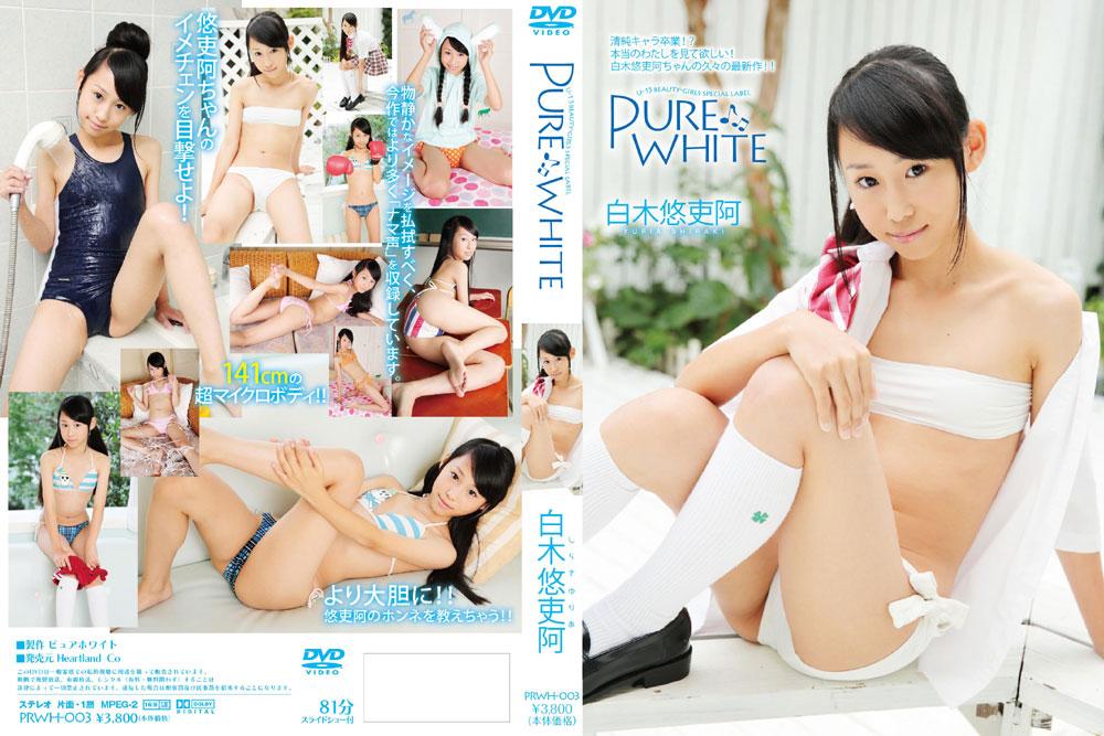 白木悠吏阿 | Pure White 3 | DVD